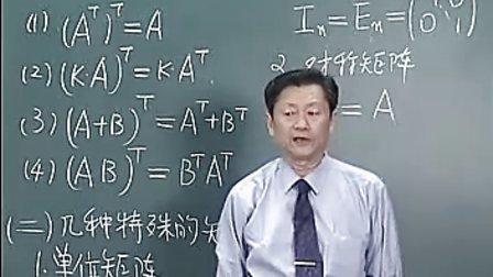 李永乐2011考研线性代数5   (Q398303240,完整视频在空间专辑里)