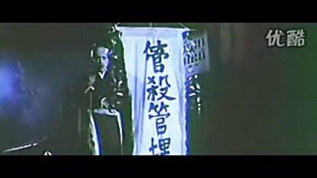 香港古装电影【三大名捕會京師.】