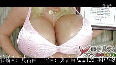 世上最大胸部的女人...拍摄:黄富昌 制作:黄富昌