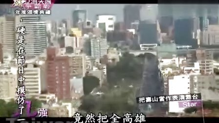亚洲天团争霸战20121109