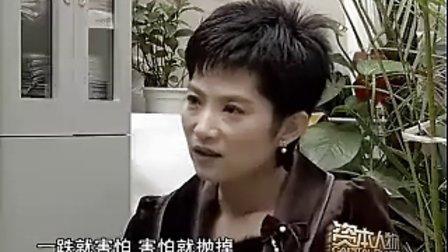 《资本人物》个人投资者系列之 殷保华 播出时间:2007年07月04日