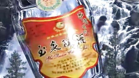 2004玉泉酒业
