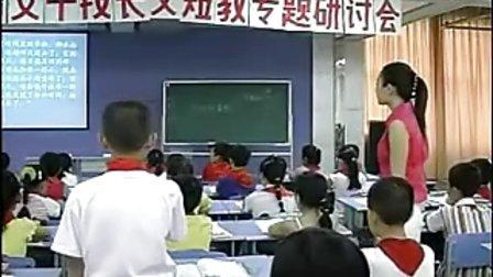 《和时间赛跑》东光小学喻晓琴_小学语文优质课视频实录