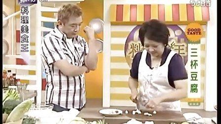 Food Cooking King—西芹洋葱烧鸡腿 培根蔬菜汤 三杯豆腐 蚝油蛤蜊西生菜