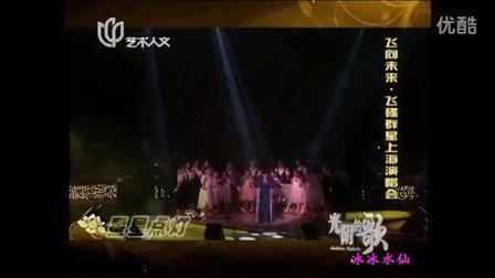 1993飞向未来 飞碟群星上海演唱会  郑智化