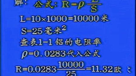 电工基础【第03讲】