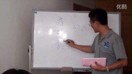 陳義承老師姓名學講座片段2