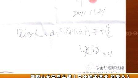 网曝山东官员为写结婚承诺书 介入 121130 新闻现场