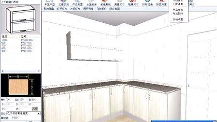 圆方 圆方橱柜设计软件 视频教程 三维菜单丨快捷按钮说明丨自动报价、综合出图QQ:826123553