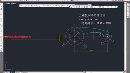 云中帆CAD快速学习第5课(cad新手QQ群:325347071)