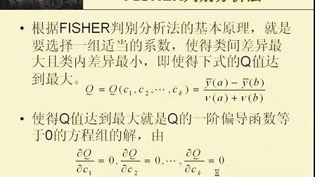 第19章  判别分析(数据熊猫论坛 www.datapanda.net)