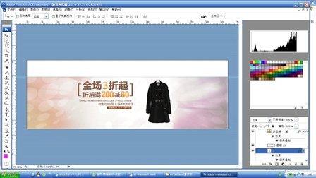 淘宝全屏海报背景安装方法以及全屏海报素材修改方法