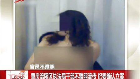 重庆涪陵区执法干部不雅照流传  确认[汇说天下]