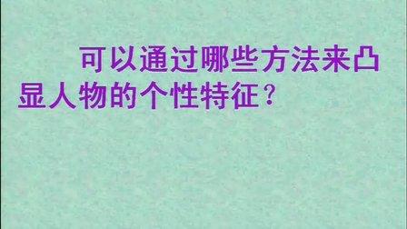语文高一新津中学彭小燕_写人凸显人物个性
