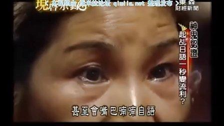 现代启示录 2014-02-02 施琅与郑家恩仇录!太岁传说