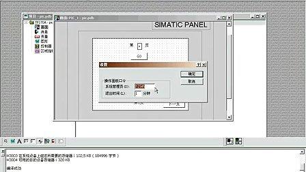 Protool视频教程第4集https://wangluobaihui.taobao.com/