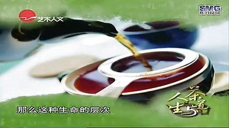 茶文化 茶道与人生QQ:2511709254