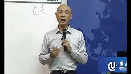 企业管理培训 企业管理讲座 企业管理学