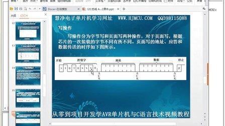 AVR单片机视频教程