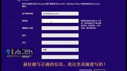 Win8系统全新安装与VM VirtualBox的Win8系统安装全新全面视频教程-就要分享91sh