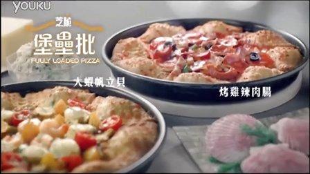 潘柏希- 2013 香港电视广告 必胜客pizza hut