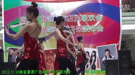 2012.11.20《美女乐队组合》岫岩富源广场8周年店庆联欢会