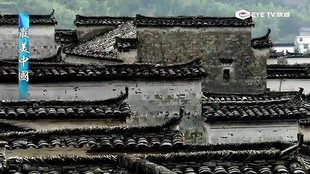 2012中国纪录片《最美中国》 (共三集)   第二集 心靈家园