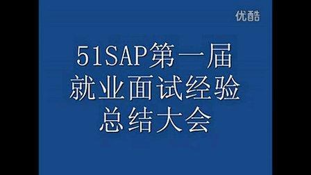 sap顾问,SAP顾问是干什么的,SAP顾问前景怎么样