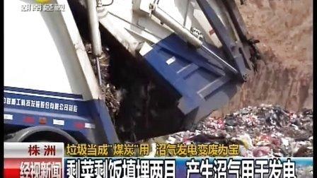 """株洲:垃圾当成""""煤炭""""用 沼气发电变废为宝    120820 经视新闻"""