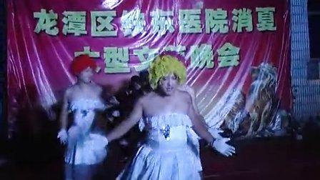 吉林市铁东医院2012年消夏晚会part1