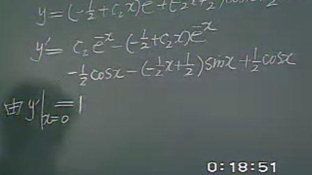 蔡高厅高等数学 下册 92