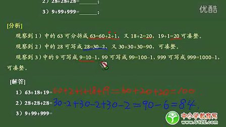 《二年级—小学数学思维训练课—中小学教育网》
