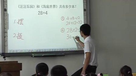 小学一年级数学优质示范课视频《图书馆_两位数加一位数的进位加法》_杨伟廷
