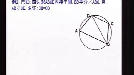 九年级数学优质示范课《圆周角与圆心角 2》罗锋泽海