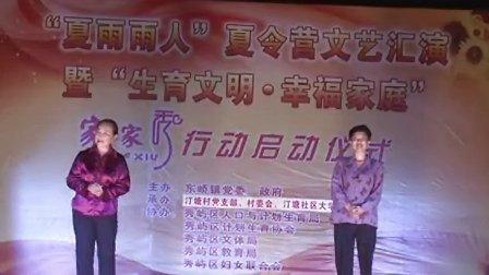 """莆田汀塘""""夏雨雨人""""夏令营文艺汇演4-4"""