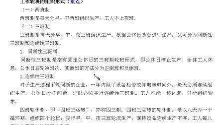 中国国际职业教育培训管理中心推荐-人力资源管理师 第二章 招聘与配置-5