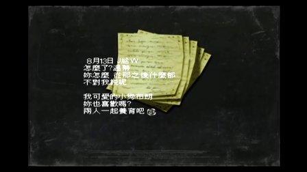 蔷薇守则 娱乐流程 第九期 (解密篇)