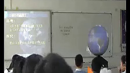 地球的自转初中地理广东省著名名师课堂教学案例示范