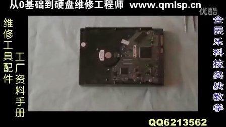 电脑维修教程 硬盘维修视频 更换故障硬盘电路板