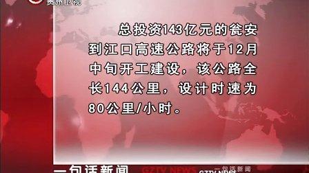 瓮安到江口高速公路将于12月中旬开工建设 贵州新闻联播 121111