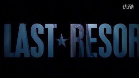 【美剧极客】破釜沉舟(Last Resort)幕后特辑:音乐故事2