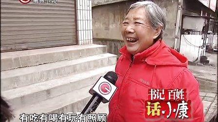 """记者采访晴隆县百姓""""何为小康生活"""" 贵州新闻联播 121201"""