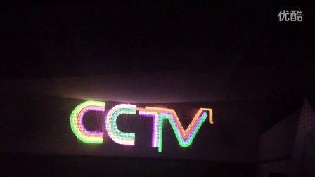 永不言败——CCTV公益广告全球发布会