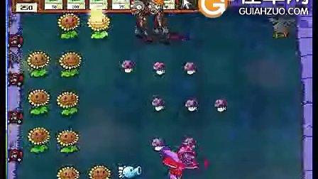 【怪卓网推荐】植物大战僵尸单机版游戏全攻略2-5和2-6