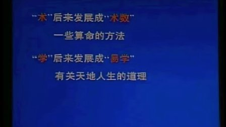 赵铁生:周易与中国传统文化01 时代光华管理课程 网络商学院 企业培训讲座