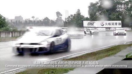 2012年尚酷Scirocco R-Cup环球赛车之旅-成都站
