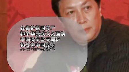 唐国强杨幂等260名中国演员就钓鱼岛事件发表声明