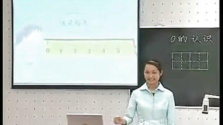 小学一年级数学优质课 0的认识西师版刘燕