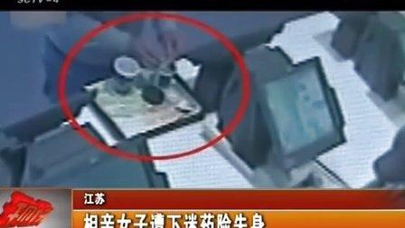 江苏:相亲女子遭下迷药险失身  20121113  现场快报