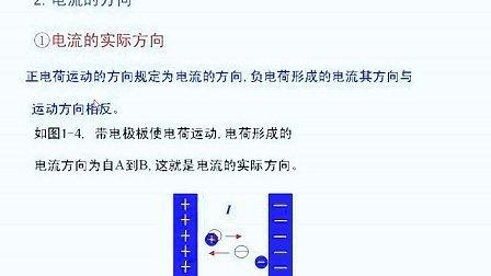 东南大学 电工电子技术 76讲 视频教程下载加QQ896730850